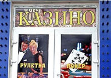 Forbes | В России открывается первое легальное казино
