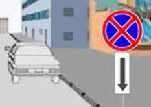 для знак остановка запрещена со стрелкоц вниз социальных сетях: Детские