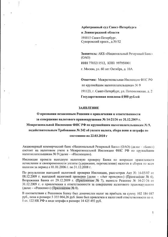 Заявление в суд на снятие ареста с автомобиля - 56