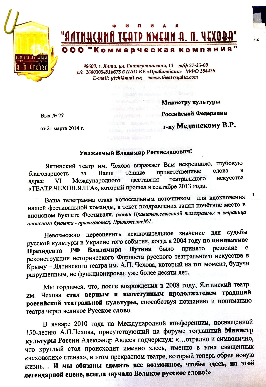 Александр Лебедев опубликовал новый комментарий в связи ситуацией вокруг ялтинского театра им. А.П.Чехова, фото-1