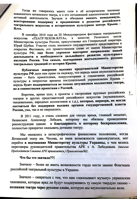 Александр Лебедев опубликовал новый комментарий в связи ситуацией вокруг ялтинского театра им. А.П.Чехова, фото-2