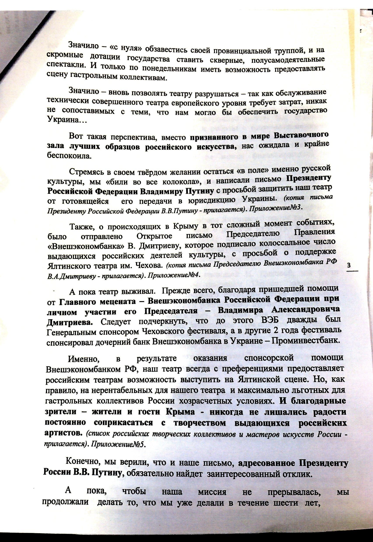 Александр Лебедев опубликовал новый комментарий в связи ситуацией вокруг ялтинского театра им. А.П.Чехова, фото-3