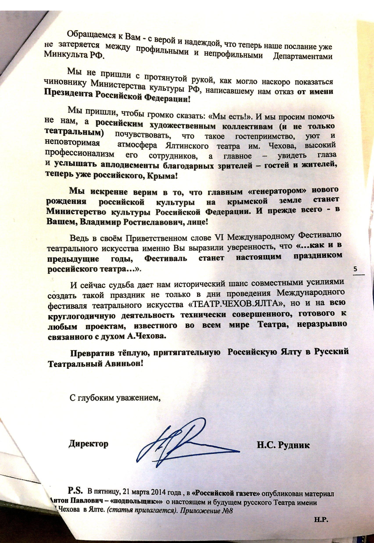 Александр Лебедев опубликовал новый комментарий в связи ситуацией вокруг ялтинского театра им. А.П.Чехова, фото-5
