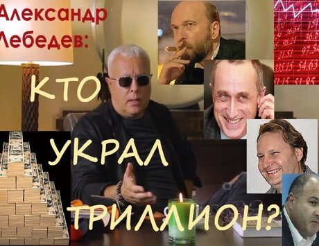 КТО УКРАЛ ТРИЛЛИОН? Александр Лебедев о коррупции и оффшорной олигархии (with subtitles in English)